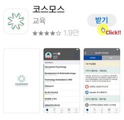 코스모스 앱 검색